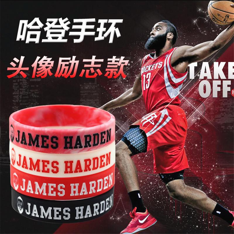 休斯頓火箭隊13號球星大鬍子哈登MVP頭像版夜光矽膠籃球手環腕帶