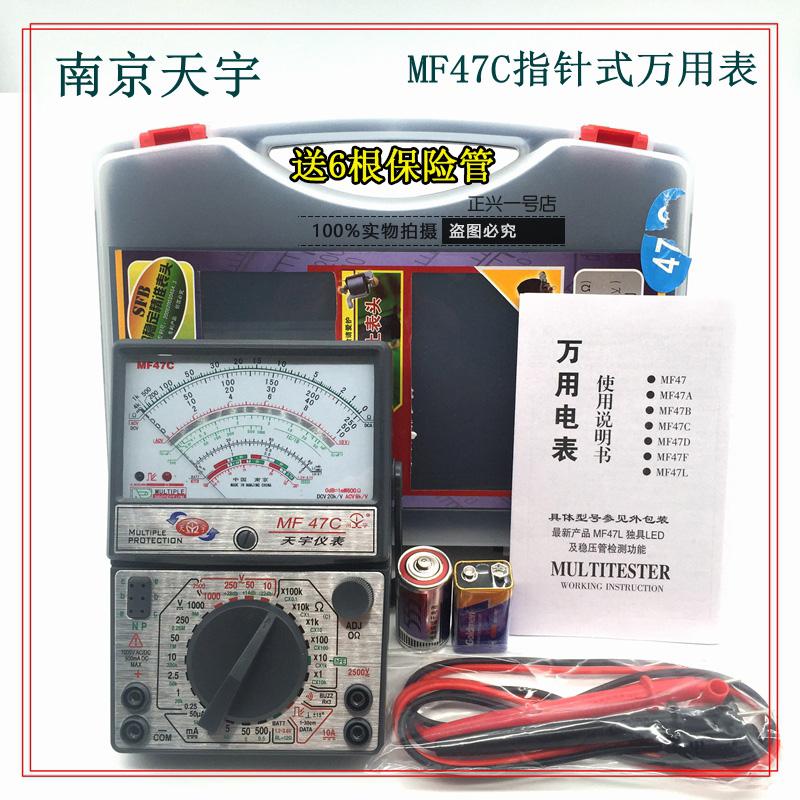 天宇MF47F MF47C指针式万用表高精度机械式万能表外磁万用表指针