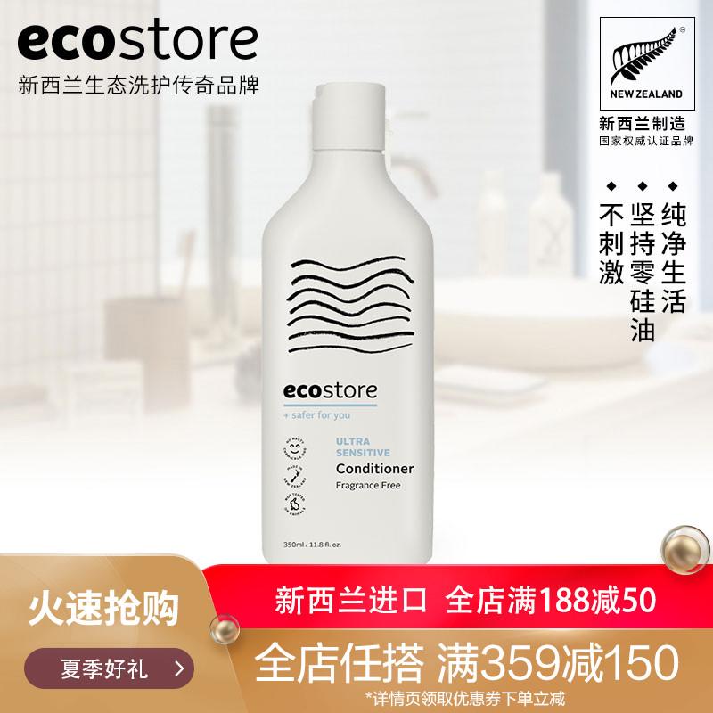 紐西蘭ecostore無香護髮素350ml孕婦專用無香料天然無矽油進口