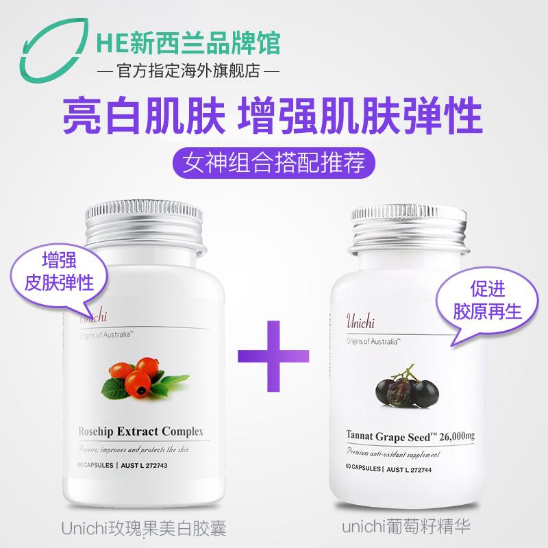 澳洲Unichi玫瑰果美白丸精华胶囊60粒*2瓶胶原蛋白全身美白