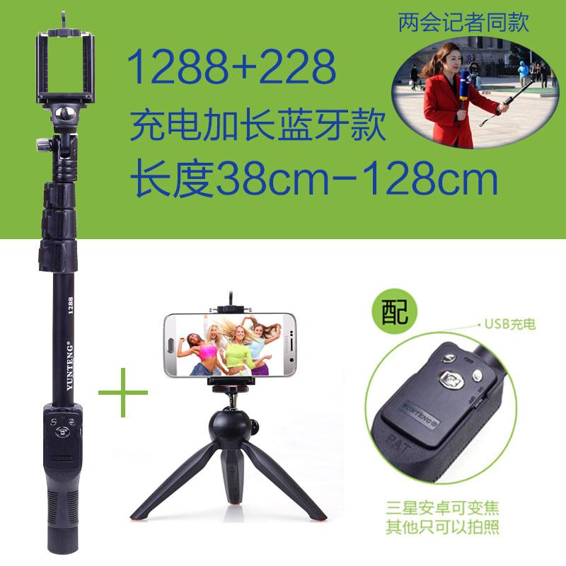 云腾自拍杆手机相机遥控蓝牙线控杆抖音苹果oppo华为vivo三脚支架