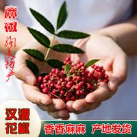 汉源花椒产地新汉源花椒清溪贡椒调料调味品麻椒四川雅安特产50g (¥10)