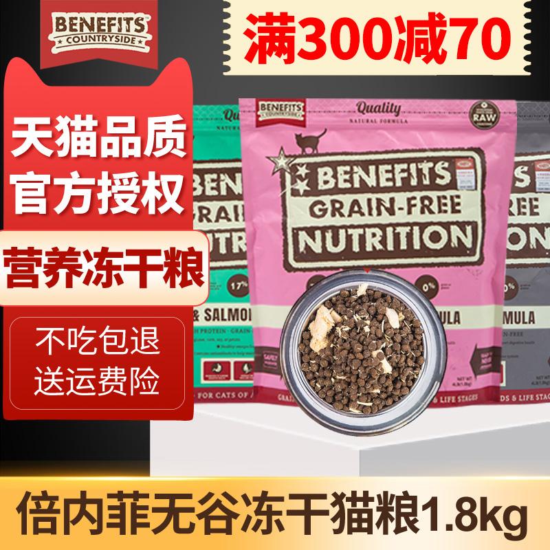 倍内菲猫粮1.8KG无谷生鲜冻干鹿肉鸡肉红肉benefits天然粮全猫粮