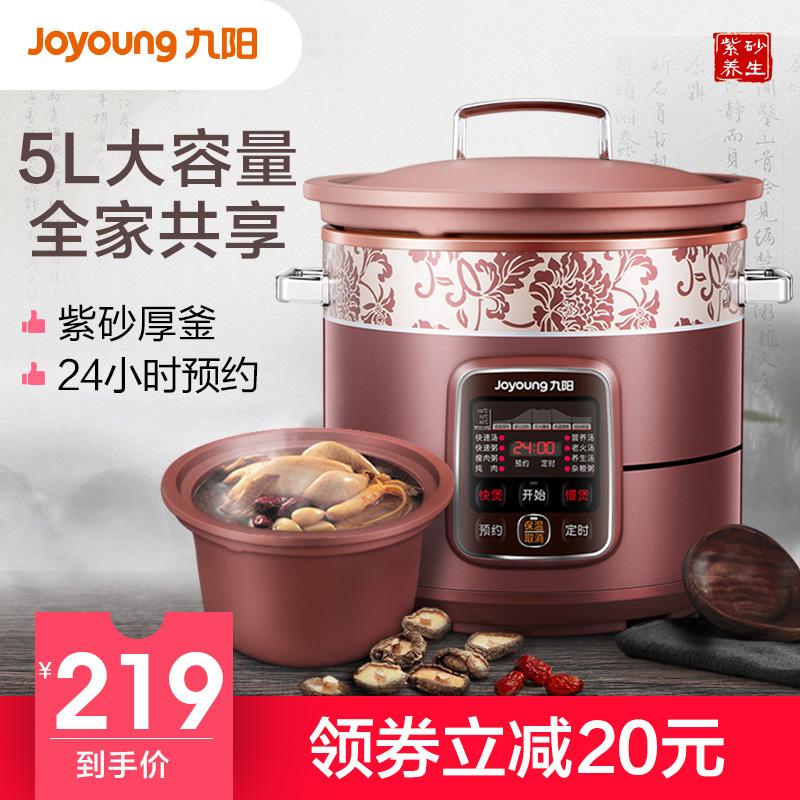 九陽紫砂電燉鍋5L升大容量陶瓷燉盅煲湯煮粥神器家用自動燉湯燉鍋