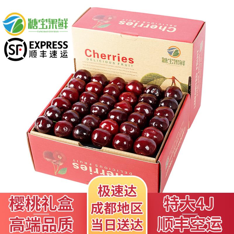 美国车厘子2斤4j大果礼盒装进口新鲜水果黑珍珠大樱桃非智利大连