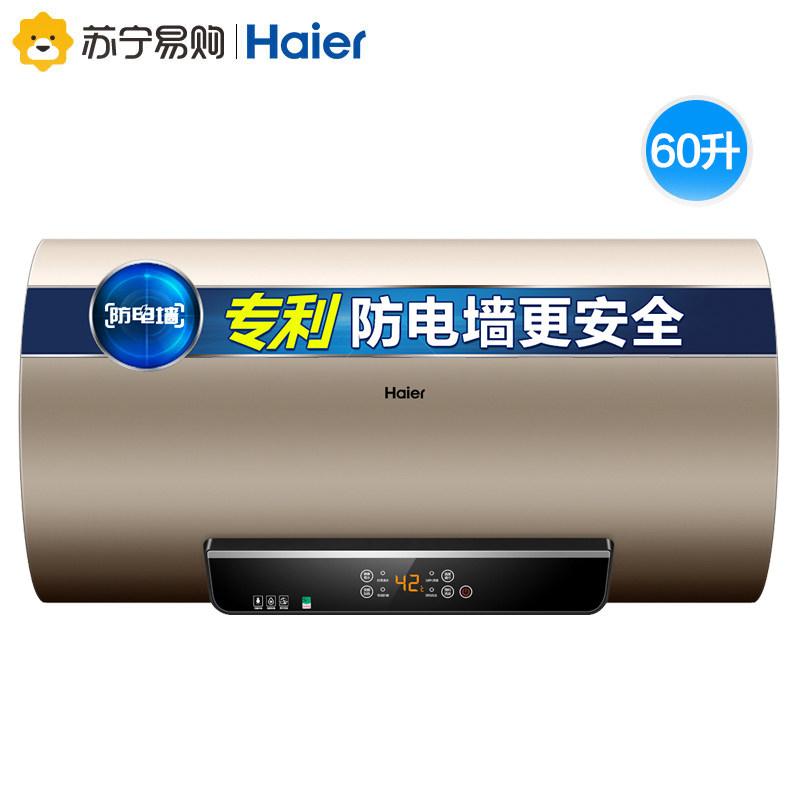 11日0点 神价格 海尔 智能变频储水式电热水器 60L 3000W大功率