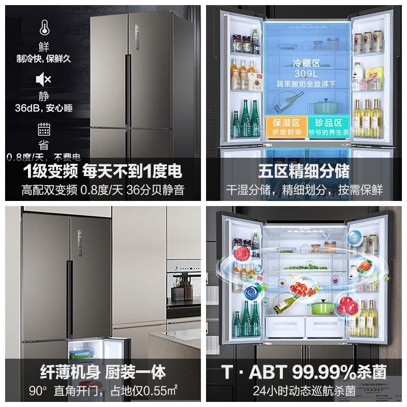 一级节能 十字对开门四门风冷变频家用官方电冰箱 470WDPG BCD 海尔