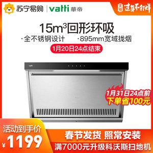 华帝i11027抽油烟机大吸力不锈钢吸排烟机侧吸式正品家用厨房特价