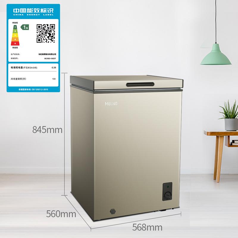 家用商用冷冻冷藏冰箱卧式冷柜 小冰柜 100DT BD BC 美菱 MeiLing