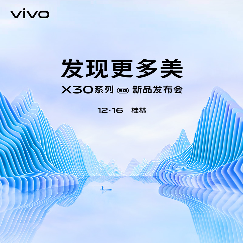新品手机 5g 发现更多美 潜望式超远摄 手机 5G 专业影像旗舰 vivoX30 立即加购 日发布 16 月 12 X30 旗舰新品
