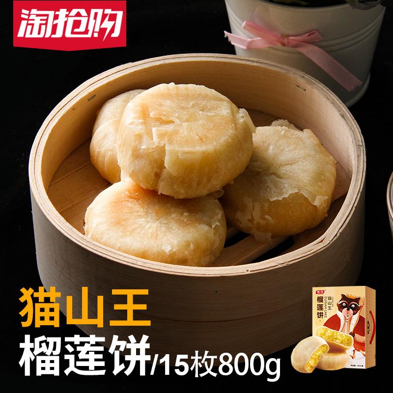 慕滋猫山王榴莲饼榴莲酥新鲜礼盒糕点零食美食特产点心小吃一整箱