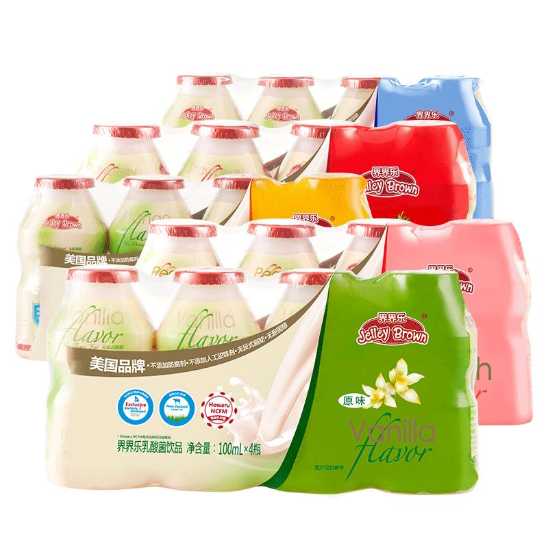 界界乐 乳酸菌饮品酸牛奶20瓶儿童进口酸牛奶饮料益生菌 酸奶整箱