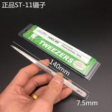 Genuine vetus high-quality stainless steel tweezers, SS-SA fine precision tip cell phone repair special super-hard tip sub-Nie