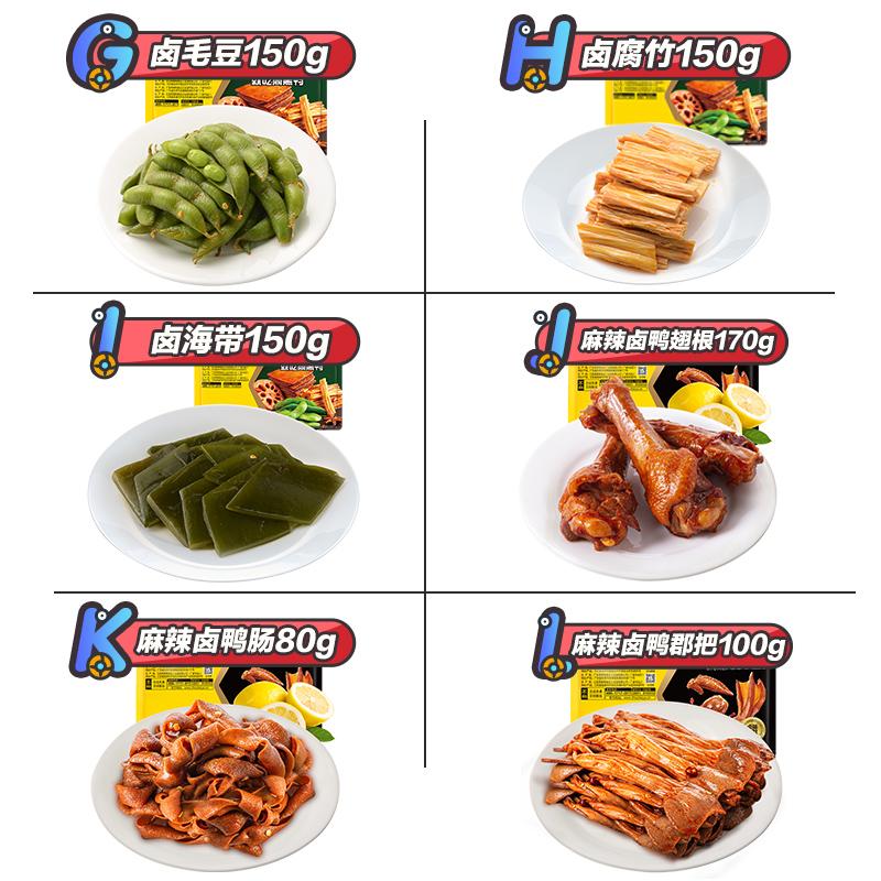 1盒任选【周黑鸭_锁鲜】卤鸭脖鸭锁骨鸭翅鸭掌武汉特产零食小吃 No.2