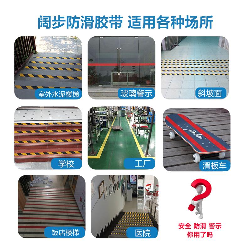 阔步防滑胶带 自粘耐磨防滑地贴 楼梯台阶防滑警示胶带磨砂防滑条