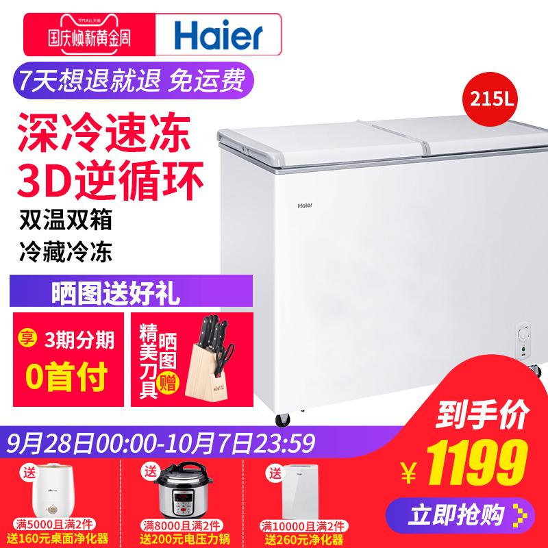 海尔冰柜家用冷藏冷冻小型双温卧式冷柜 215SEA FCD 海尔 Haier