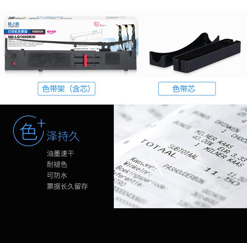 格之格适用EPSON LQ1600K3色带架 LQ1600KIII 1900KIII+ LQ2900K框 爱普生LQ1200K 2170 2070 LQ2600K色带芯
