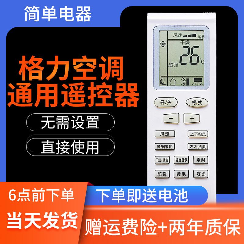 原Q 格力空調遙控器萬能通用型號適用YBOF2 YBOFB1/B2  YADOF裝版
