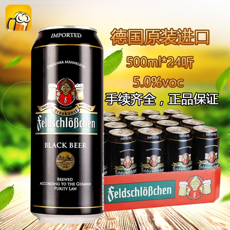 瓶装整箱啤酒现货新日期 500ML24 德国啤酒原装进口费尔德黑啤酒