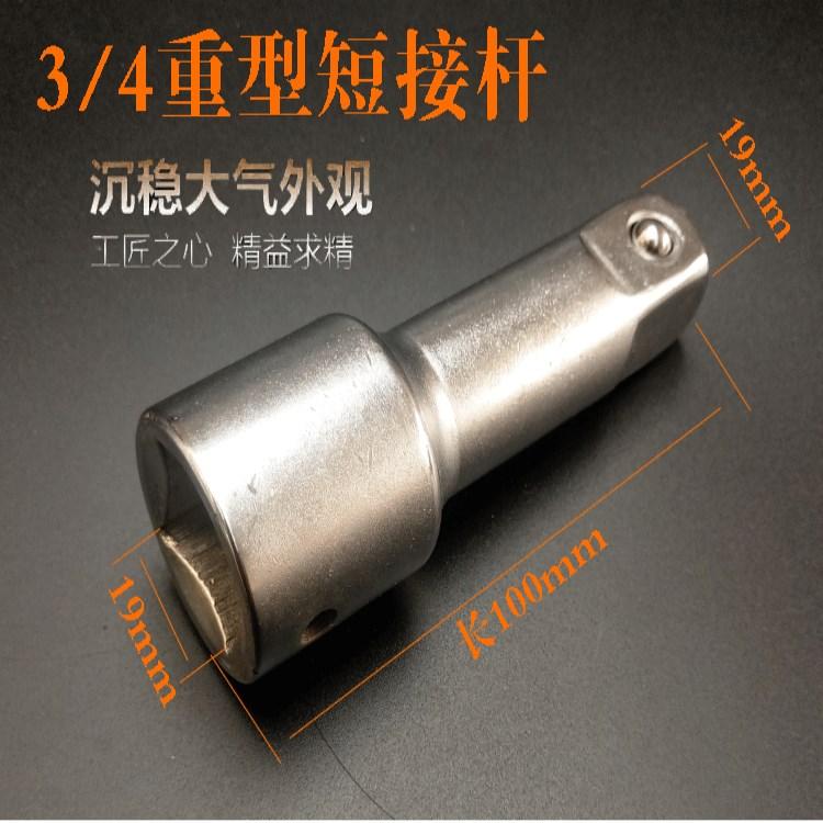 正品3/4英寸19mm重型滑杆接杆弯杆梅花套筒六角铬钒钢套筒包邮