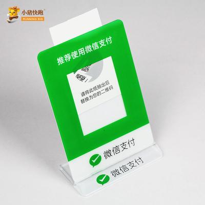 微信支付宝二维码收款牌可粘贴可立放亚克力可定制桌签台卡免设计