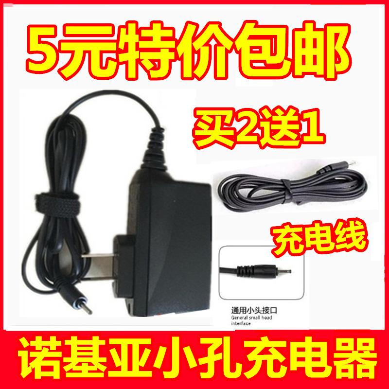 適用於諾基亞手機充電器 圓頭 小頭充電器 直充 線充 小孔充電器