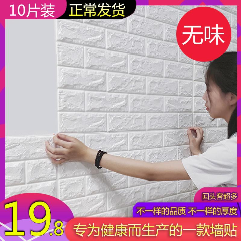 厅背景墙防水防霉贴纸