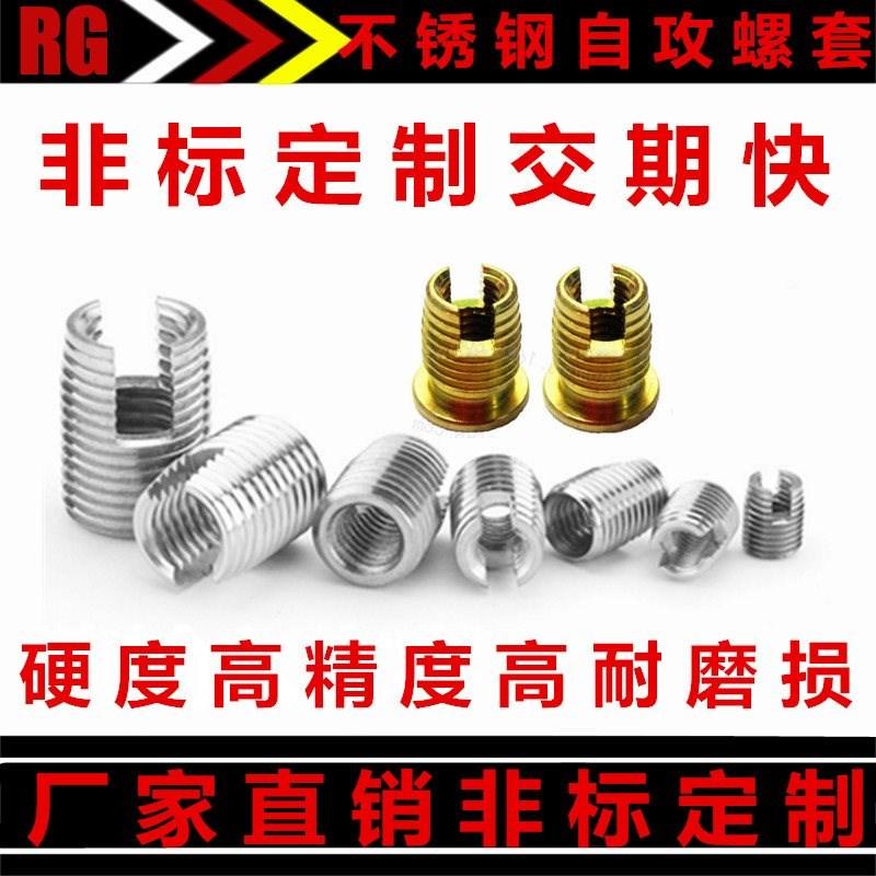 内外牙螺母螺纹修 自攻牙套安装扳手 不锈钢开槽型自攻螺套 302