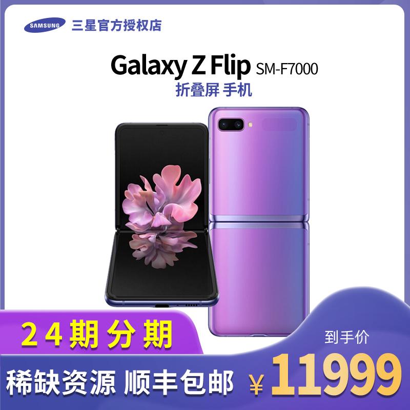 官网旗舰店 手机 F9000 fold 手机 W2020 折叠屏手机 F7000 SM Flip Z Galaxy 三星 Samsung 稀缺现货