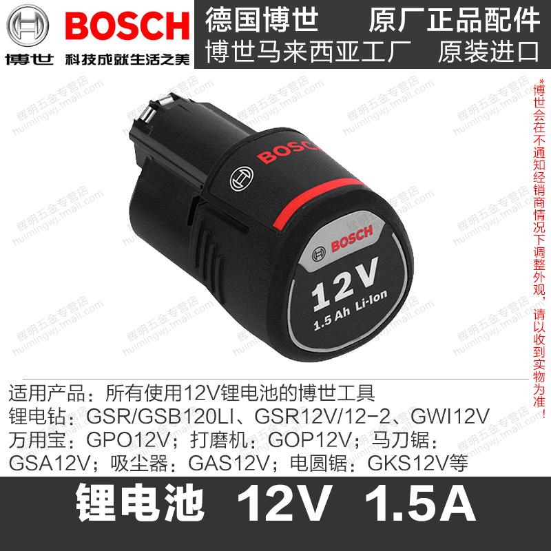 博世充电锂电池12V/14.4V/18V/36V快速充电器AL1814/1820/1860CV