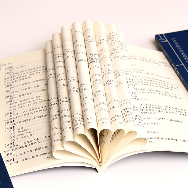 随身版《唐诗三百首》青少年中小学生中年老年育儿父母必读