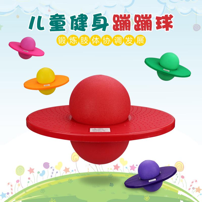 包邮儿童加厚跳跳球弹跳球跳跳板幼儿园蹦蹦球跳跳球健身球玩具