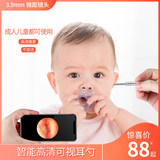 3.9mm HD endoscope luminous visible ear spoon digging ear ear nose throat examination does not heat Android apple