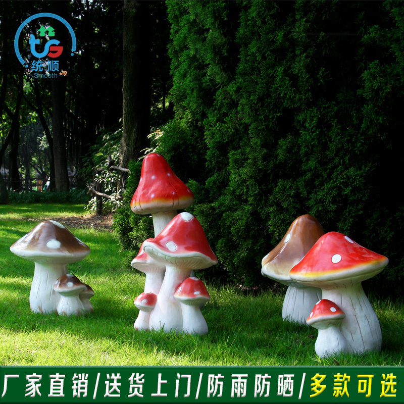 戶外花園擺件園林模擬蘑菇玻璃鋼雕塑幼兒園庭院小區草坪景觀裝飾