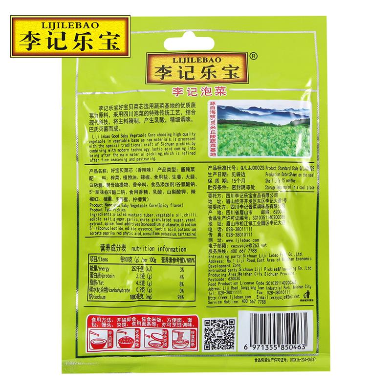 李记乐宝四川泡菜香辣味菜芯学生榨菜开味菜下饭菜80g*8袋小包装