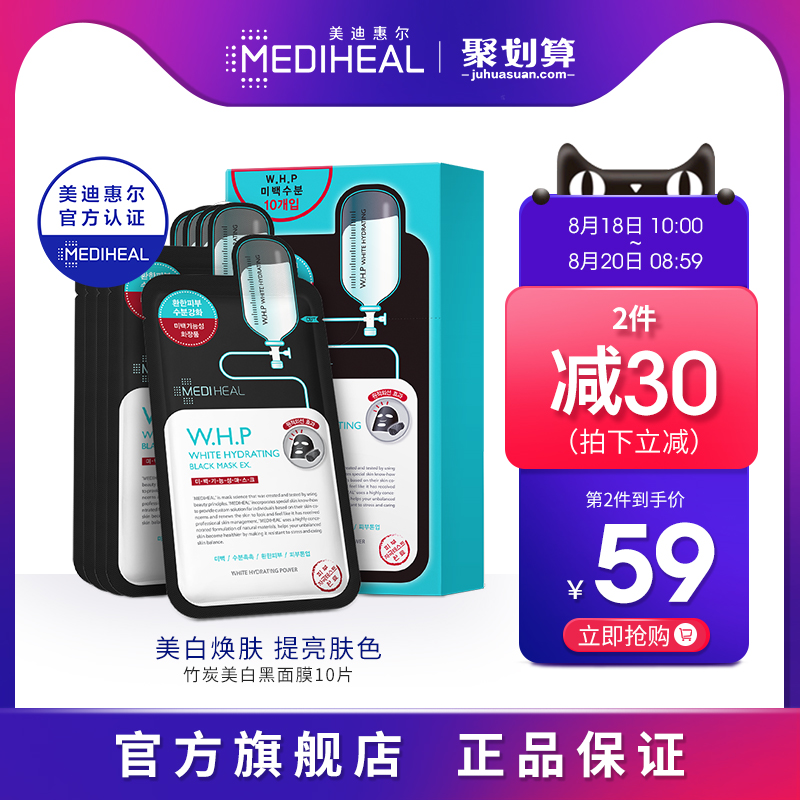 MEDIHEAL/美迪惠爾韓國可萊絲WHP竹炭面膜10片清潔淡斑補水保溼女