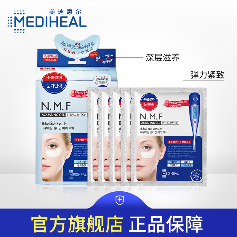 MEDIHEAL/美迪惠爾韓國可萊絲水庫水潤保溼眼膜貼補水去細紋眼袋