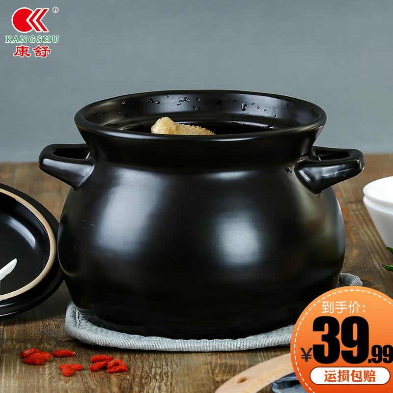 康舒砂鍋耐高溫陶瓷砂鍋土鍋煲湯燉鍋養生陶瓷煲明火砂鍋石鍋燉盅