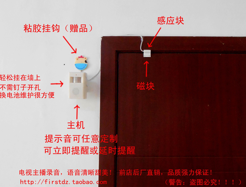 """关门提醒器, 当门打开时,自动提醒:""""您好,请随手锁门"""" 语音定制"""