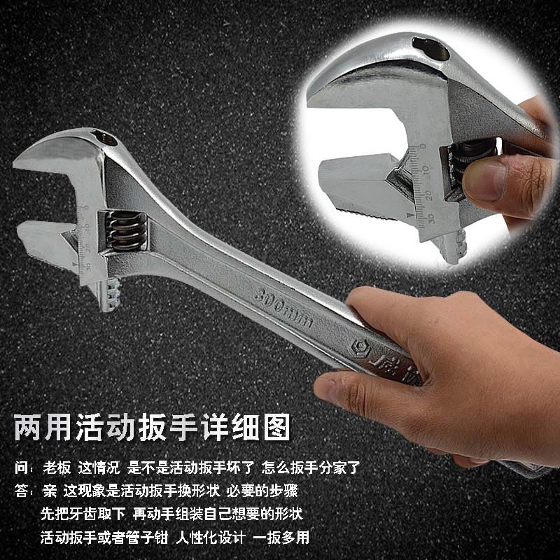 威达多功能活动扳手 管活两用活扳手活口扳手汽修机修工具 扳手