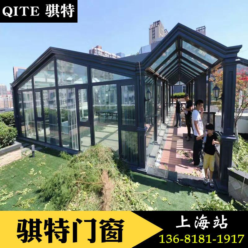 钢结构别墅玻璃封露台花园断桥铝门窗封阳台 杭州上海欧式阳光房