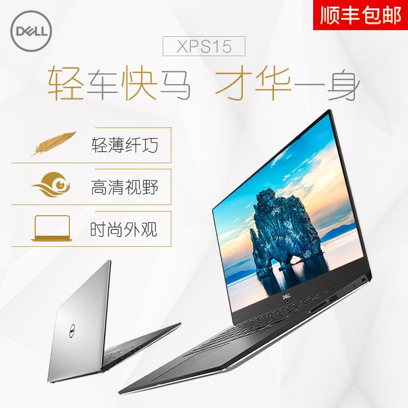 Dell/戴尔 XPS15-7590九代i7/i5 XPS15-9570 XPS13 九代超极本超薄游戏办公设计师商务便携笔记本电脑微边框