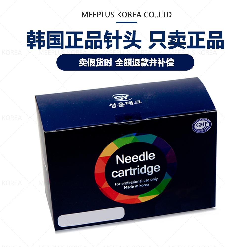 韓式半永久韓國正品夏夢機器專用針頭MTS微針紋繡色料眉眼脣 包郵
