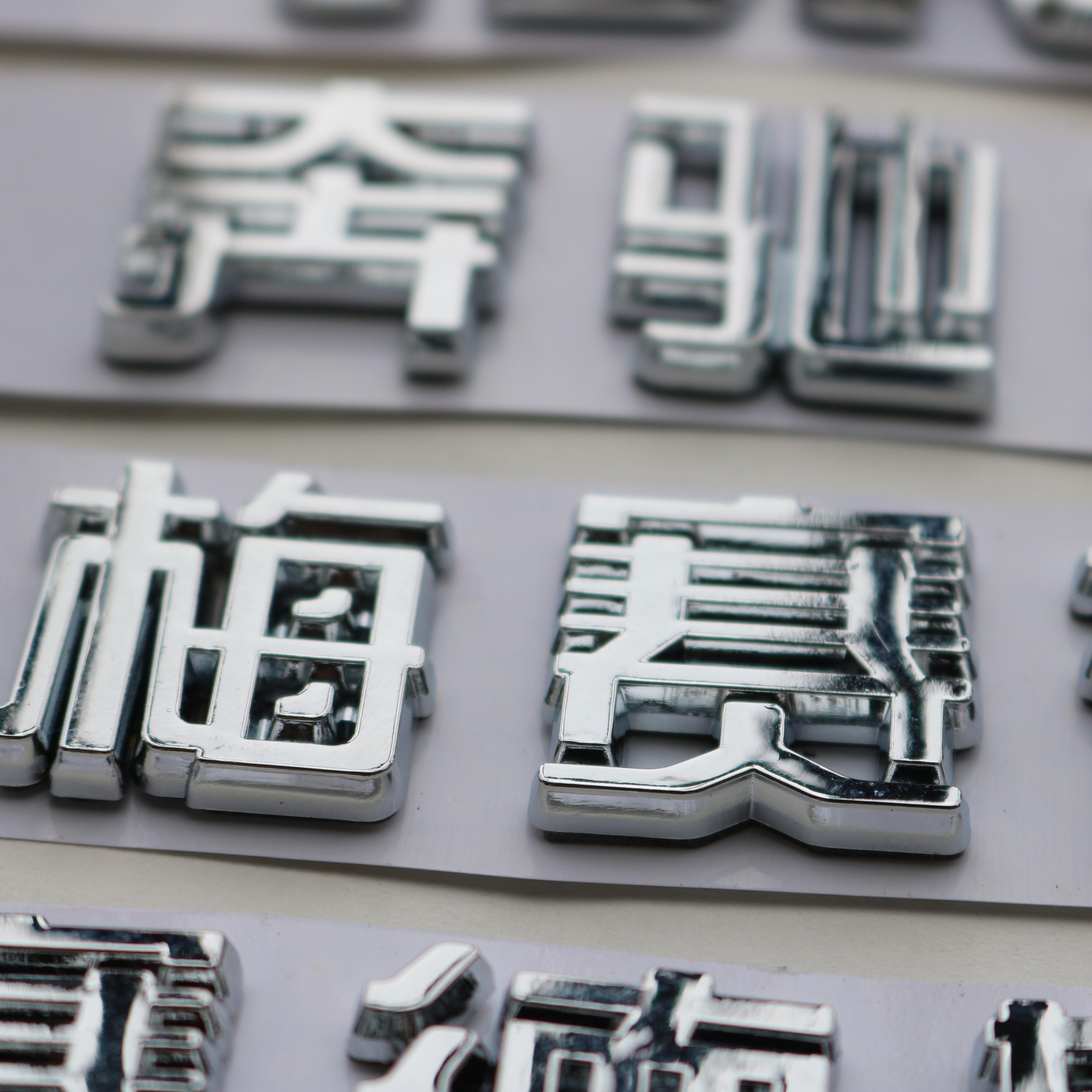 北京奔驰改梅赛德斯奔驰宝宝英文标车标字母标后尾标中文字标车贴