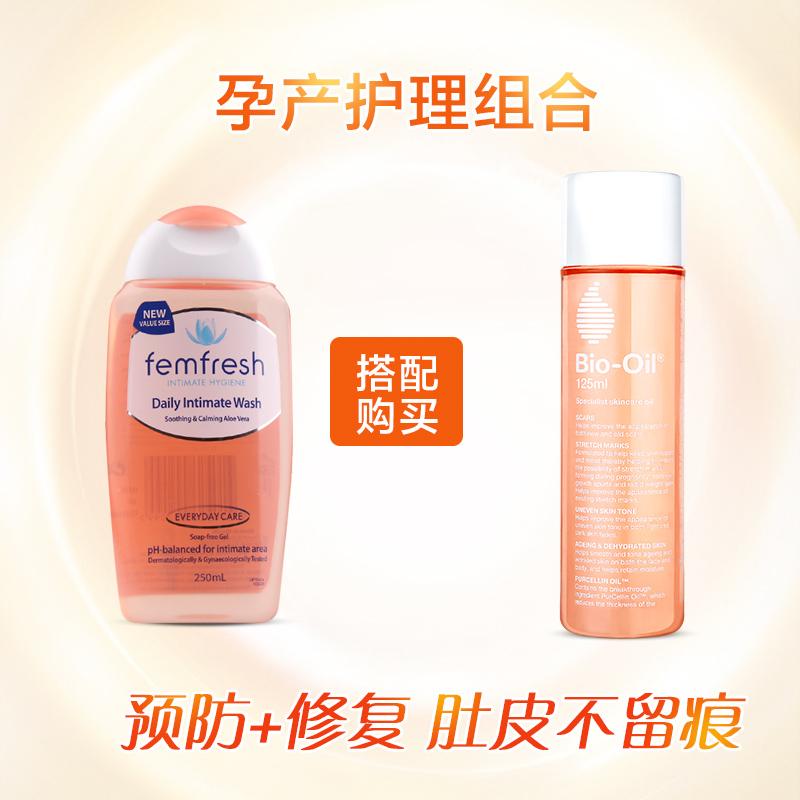 Bio Oil  百洛油预防消除修复去妊娠纹孕妇护肤品 125ml 2瓶装CW