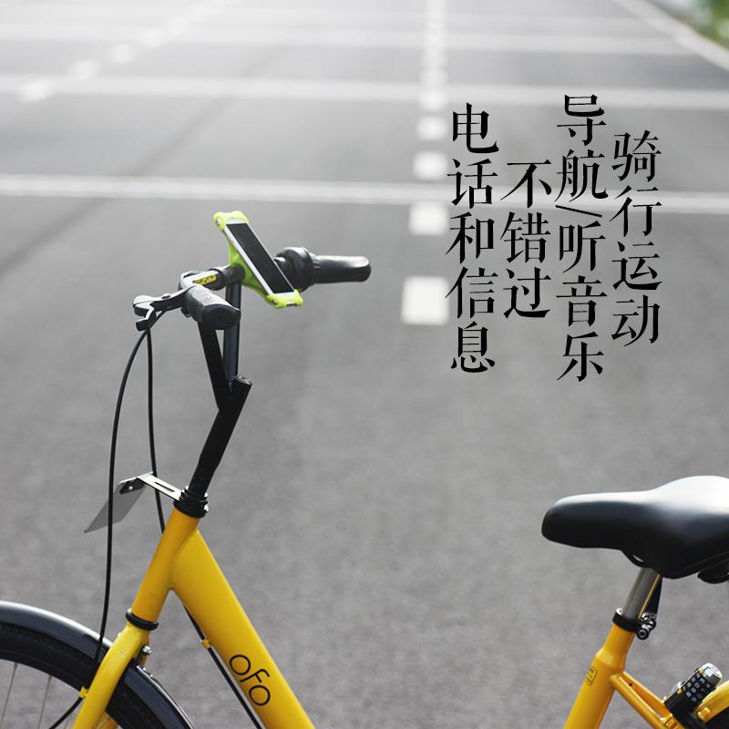 特8外/自行车手机导航支架 共享单车摩托车山地车户外骑行手机套