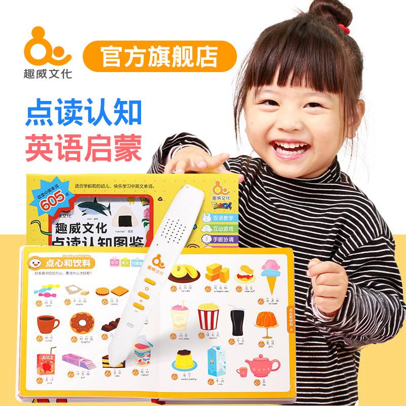 趣威文化儿童点读笔婴幼儿早教机学习点读机宝宝益智玩具0-3-6岁