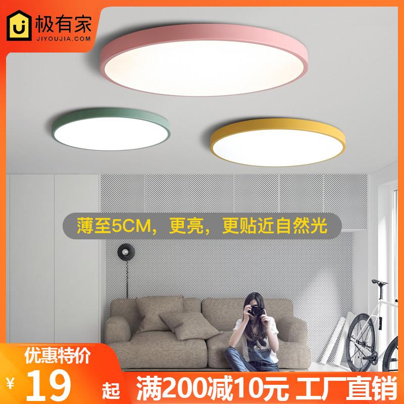 童房间超薄led圆形吸顶灯具