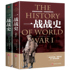 Spot [All 2 volumes] History of World War I + History of World War II World War I World War I and World War II Thrilling Mystery Restore Classic War Full Picture Complete World War II History Facts Anti-Japanese War Military History Genuine Books