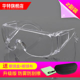 Walt Protective Eyewear Laboratory Industrial Sanding Dust Safety Labor Protection Transparent Impact-proof Splash-proof Goggles